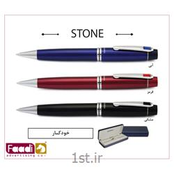 عکس سایر خودکارهاخودکار فلزی یوروپن تبلیغاتی کد stone