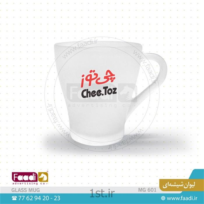 عکس ماگ (لیوان دسته دار بزرگ)چاپ لیوان شیشه مات تبلیغاتی کد F601