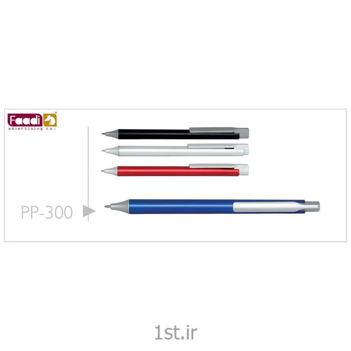 خودکار پلاستیکی تبلیغاتی کد PP300