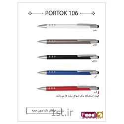 خودکار فلزی پرتوک تبلیغاتی کد p106