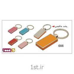 جاکلیدی فلزی تبلیغاتی کد 666