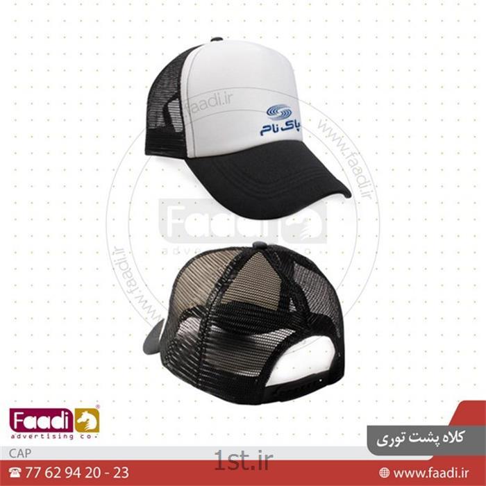 کلاه تبلیغاتی کد AA