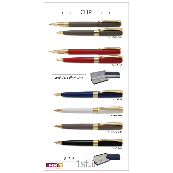 خودکار فلزی یوروپن تبلیغاتی کد clip
