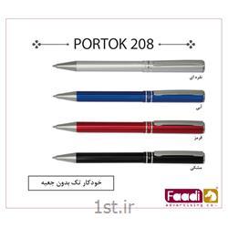 خودکار فلزی پرتوک تبلیغاتی کد p208
