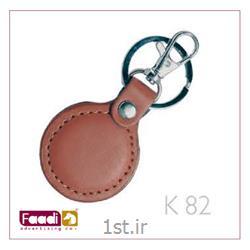 جاکلیدی چرمی جنس خوب تبلیغاتی کد K82