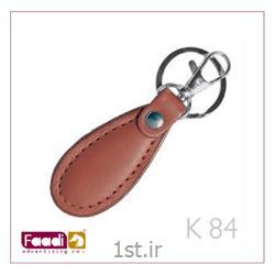 جاکلیدی چرمی تبلیغاتی ارزان کد K84