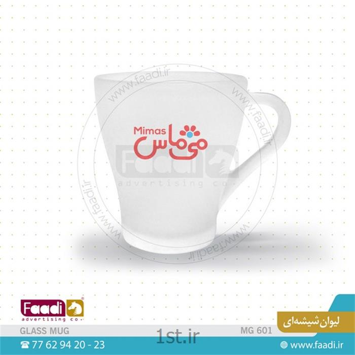 لیوان شیشه ای مات تبلیغاتی با چاپ رنگی کد C601
