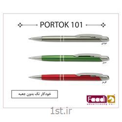 خودکار فلزی پرتوک تبلیغاتی کد p101