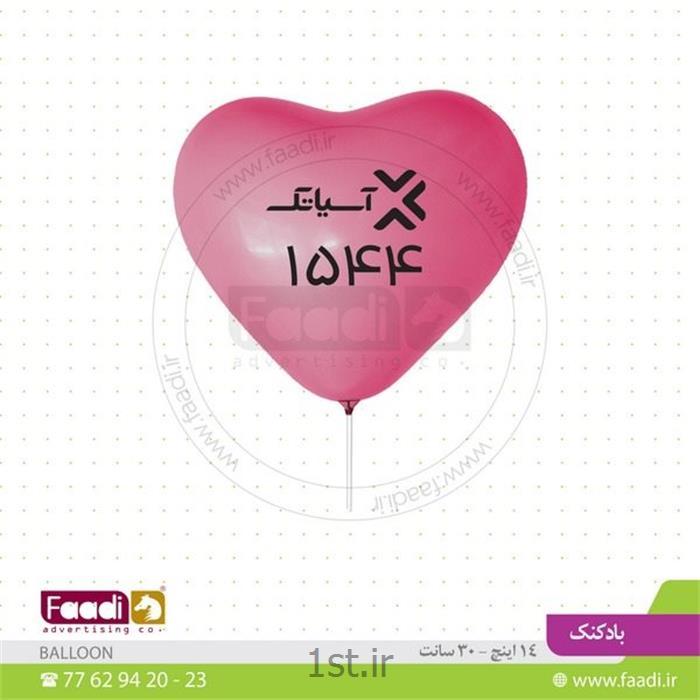 عکس بالن و سازه های بادی تبلیغاتیبادکنک قلبی با کیفیت ارزان تبلیغاتی کد A.a