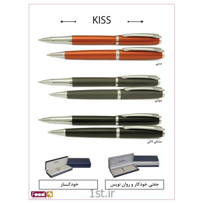 خودکار فلزی یوروپن تبلیغاتی کد kiss