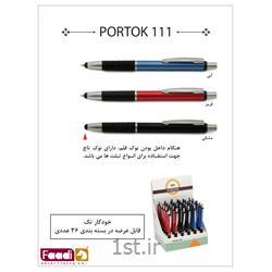 خودکار فلزی پرتوک تبلیغاتی کد p111