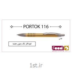 خودکار فلزی پرتوک تبلیغاتی کد p116