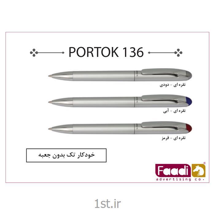 خودکار فلزی پرتوک تبلیغاتی کد P136