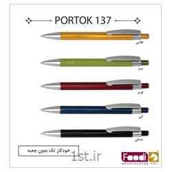خودکار فلزی پرتوک تبلیغاتی کد P137