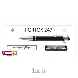 خودکار فلزی پرتوک تبلیغاتی کد P247