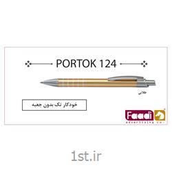 خودکار فلزی پرتوک تبلیغاتی کد P124