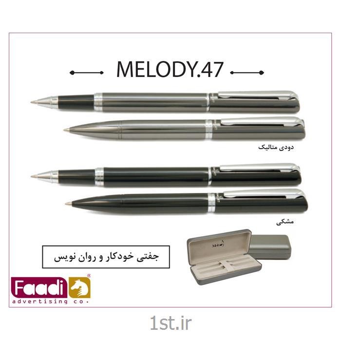 خودکار فلزی ملودی تبلیغاتی کد m47