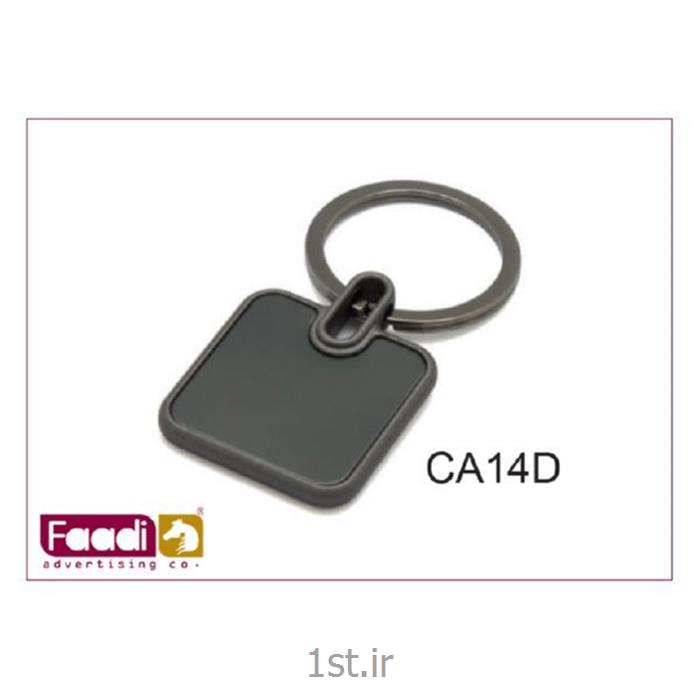 جاکلیدی فلزی مربع تبلیغاتی کد ca14d