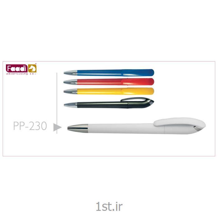 عکس سایر خودکارهاخودکار پلاستیکی تبلیغاتی کد pp230