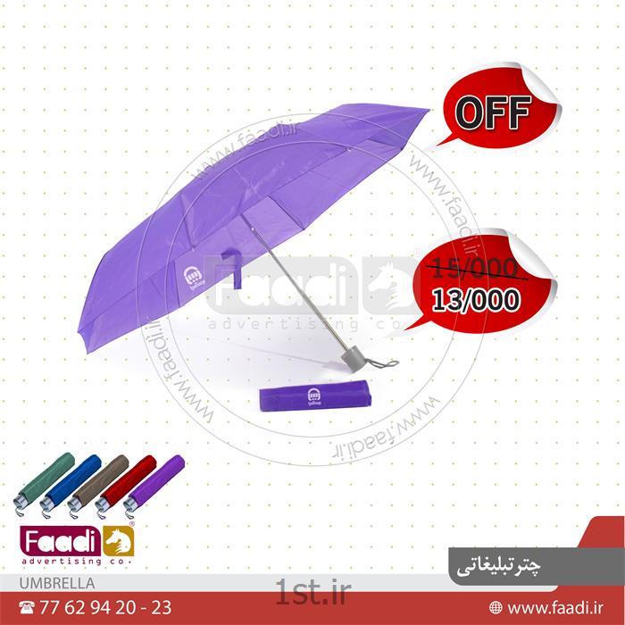 عکس چترچتر درجه 1 تبلیغاتی در رنگ بندی مختلف کد B