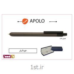خودکار فلزی یوروپن تبلیغاتی apolo