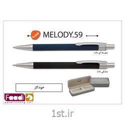 خودکار فلزی ملودی تبلیغاتی کد m59