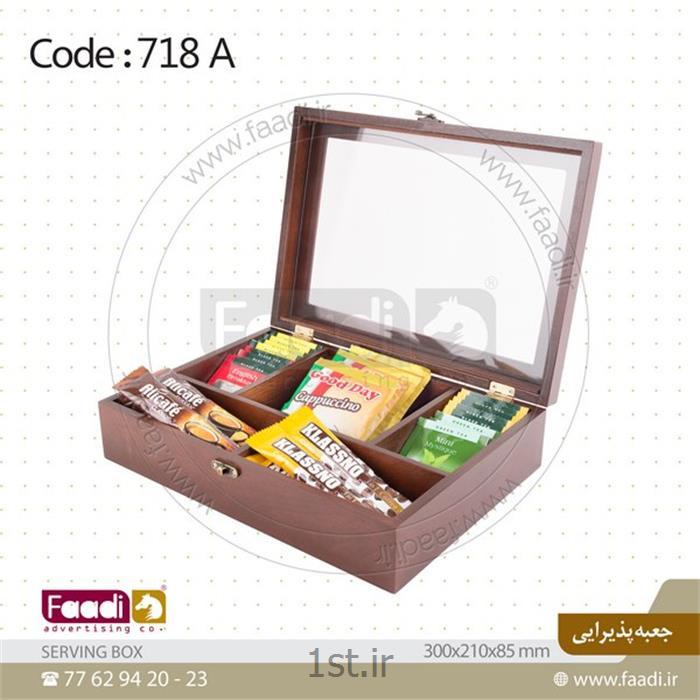عکس جعبه نگهداری و صندوقخرید جعبه تی بگ تبلیغاتی کد A718