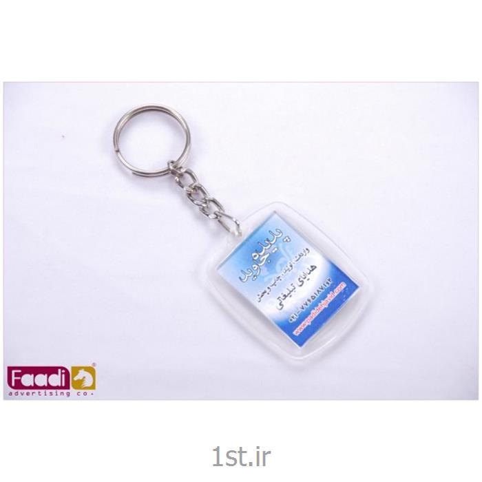 فروش انواع مدل های جاکلیدی پلاستیکی تبلیغاتی کد12511