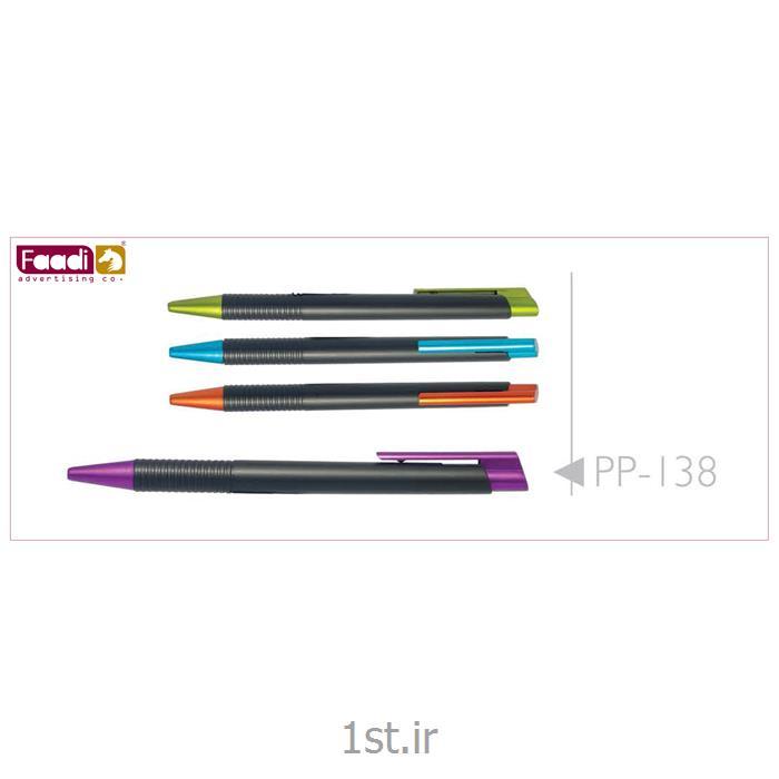 عکس سایر خودکارهاخودکار پلاستیکی تبلیغاتی کد pp138