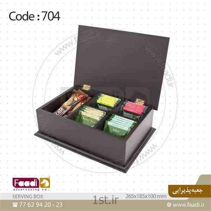 عکس جعبه نگهداری و صندوقجعبه پذیرایی تی بگ تبلیغاتی کد A704