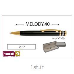 خودکار فلزی ملودی تبلیغاتی کد m40