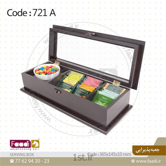 عکس جعبه نگهداری و صندوقجعبه پذیرایی چوبی لوکس تبلیغاتی کد Aa721