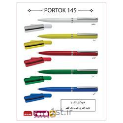 خودکار فلزی پرتوک تبلیغاتی کد p145