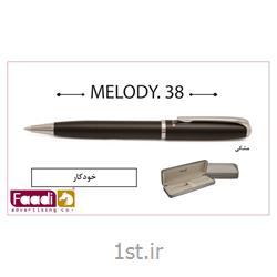 خودکار فلزی ملودی تبلیغاتی کد m38