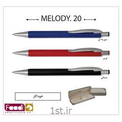 عکس سایر خودکارهاخودکار فلزی ملودی تبلیغاتی کد m20