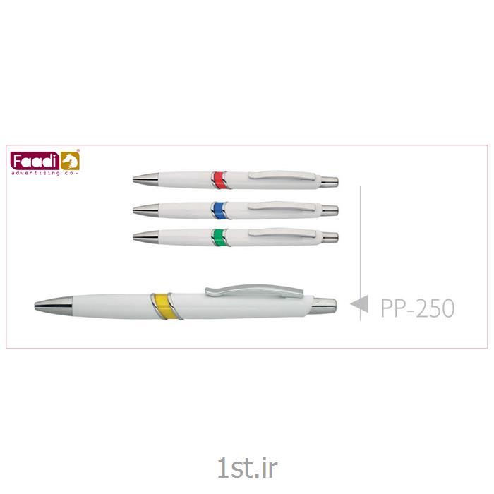 عکس سایر خودکارهاخودکار پلاستیکی تبلیغاتی کد pp250