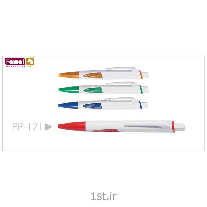 عکس سایر خودکارهاخودکار پلاستیکی تبلیغات کد pp121
