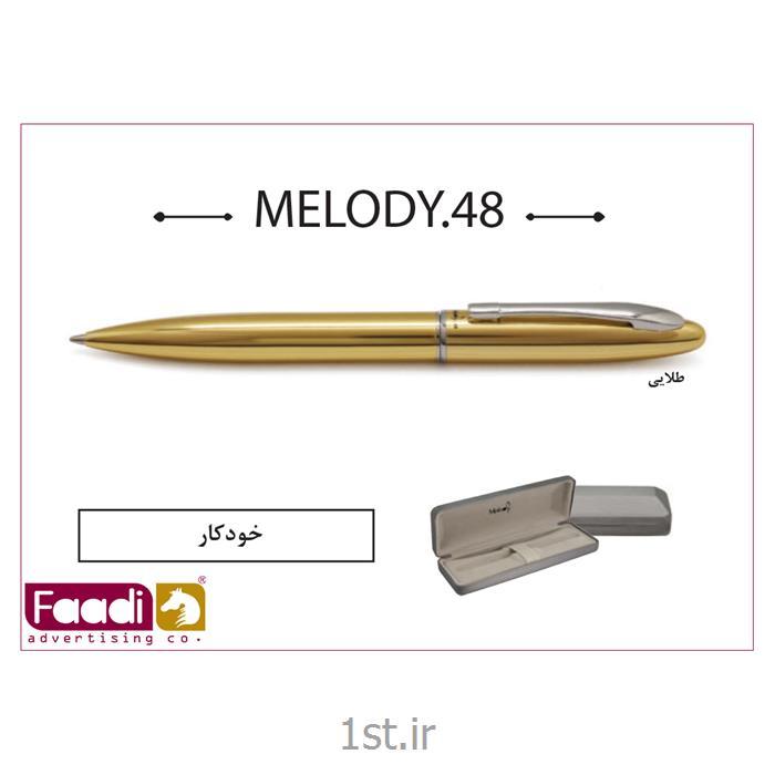 خودکار فلزی ملودی تبلیغاتی کد m48