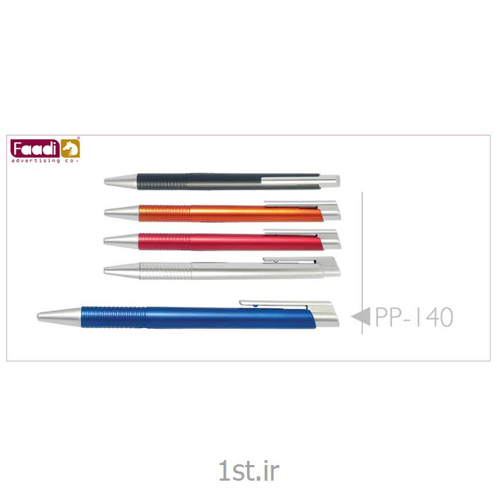 عکس سایر خودکارهاخودکار پلاستیکی تبلیغاتی کد pp140