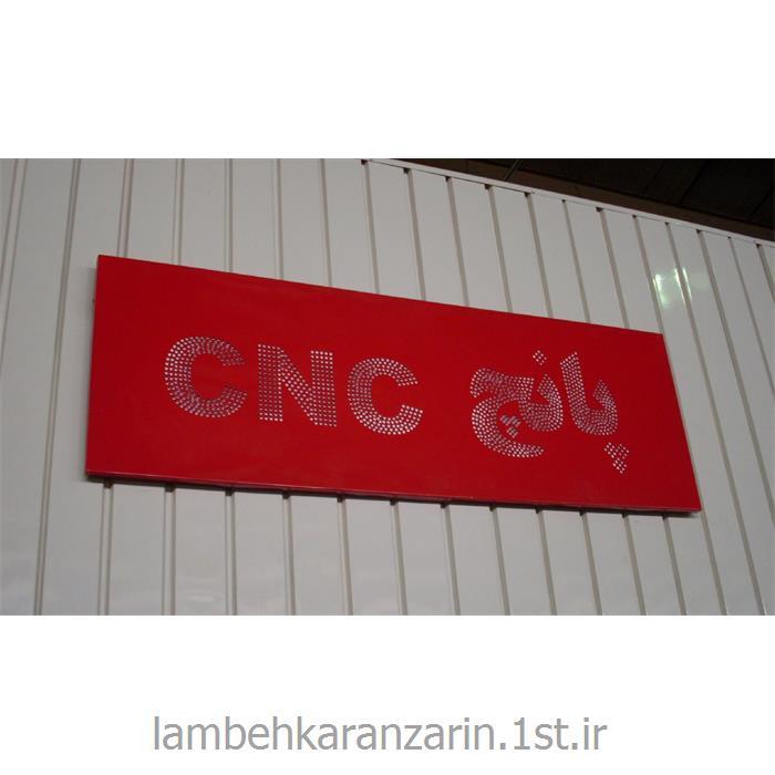http://resource.1st.ir/CompanyImageDB/8bc2bd22-ffb6-46aa-8e32-a4280a7af5f7/Products/06ddb9f5-1eac-438f-889c-a695467174e1/4/550/550/خدمات-پانچ-با-دستگاه-سی-ان-سی-(CNC).jpg