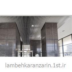 سقف کاذب فلزی لوور