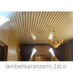 سقف کاذب فلزی لوکسالون