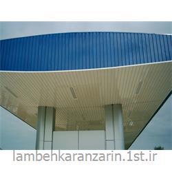 سقف کاذب آلومینیومی دامپا