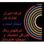 شرکت داینمیک ایران