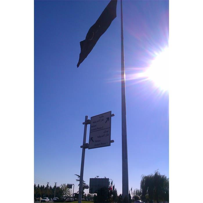 عکس سایر مبلمان فضای بازپایه پرچم 60 متری