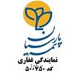 بیمه باربری بیمه پارسیان جنت آباد