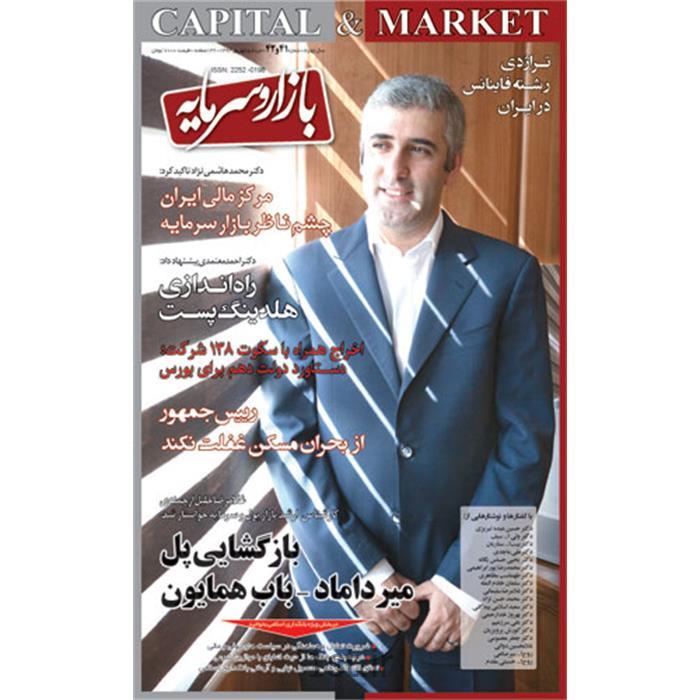 عکس چاپ و انتشار مطبوعاتماهنامه تخصصی بازار و سرمایه ویژه فعالان بازار سرمایه