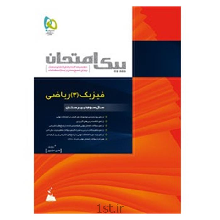 پیک امتحان فیزیک(3)-ریاضی