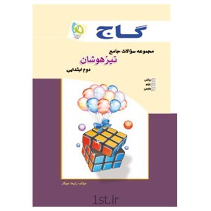 هوش و خلاقیت ریاضی و پژوهش پنجم