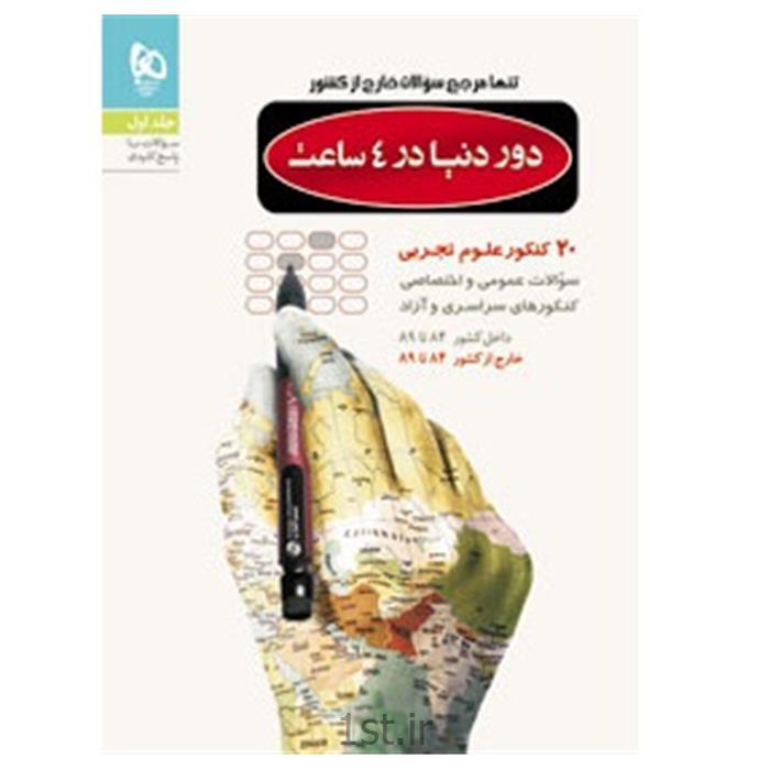دور دنیا درچهار ساعت(20 کنکور علوم تجربی)